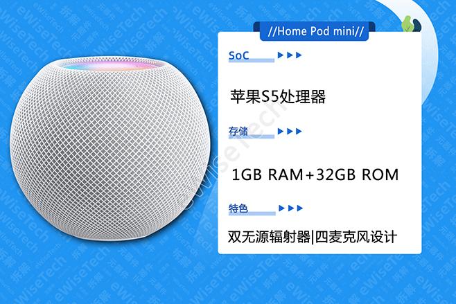 Home Pod mini怎么樣?拆解發現S5處理器和TI芯片的威力