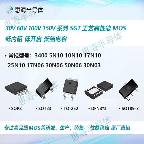 安防监控专用HC606介绍 60V常用低压MOS管6A MOS N沟道小体积散热能力好