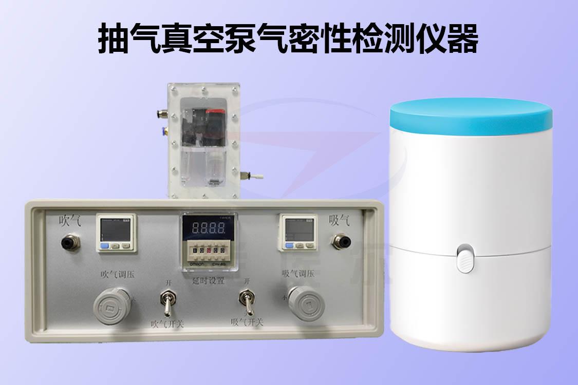 抽气真空泵气密性检测是如何进行的
