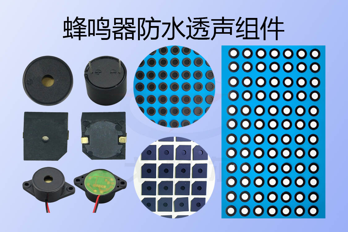 蜂鸣器防水透声组件可有效保障透音与防水性能