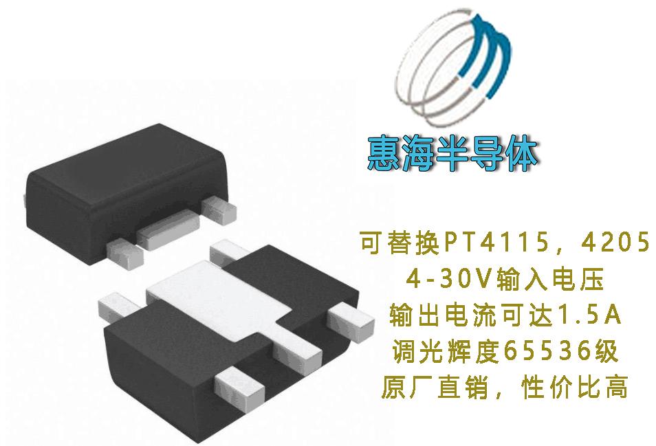 PWM调光高端电流检测降压型恒流芯片 智能调光H6119 支持多路共阳输出