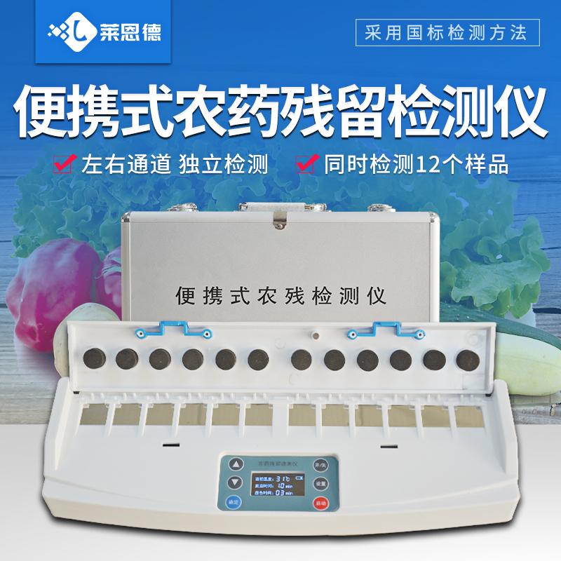 便携式农药残留检测仪的作用是什么