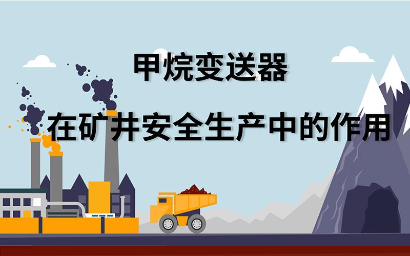 关于甲烷变送器在矿井安全生产中的作用