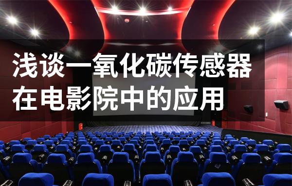 浅谈一氧化碳传感器在电影院中的应用