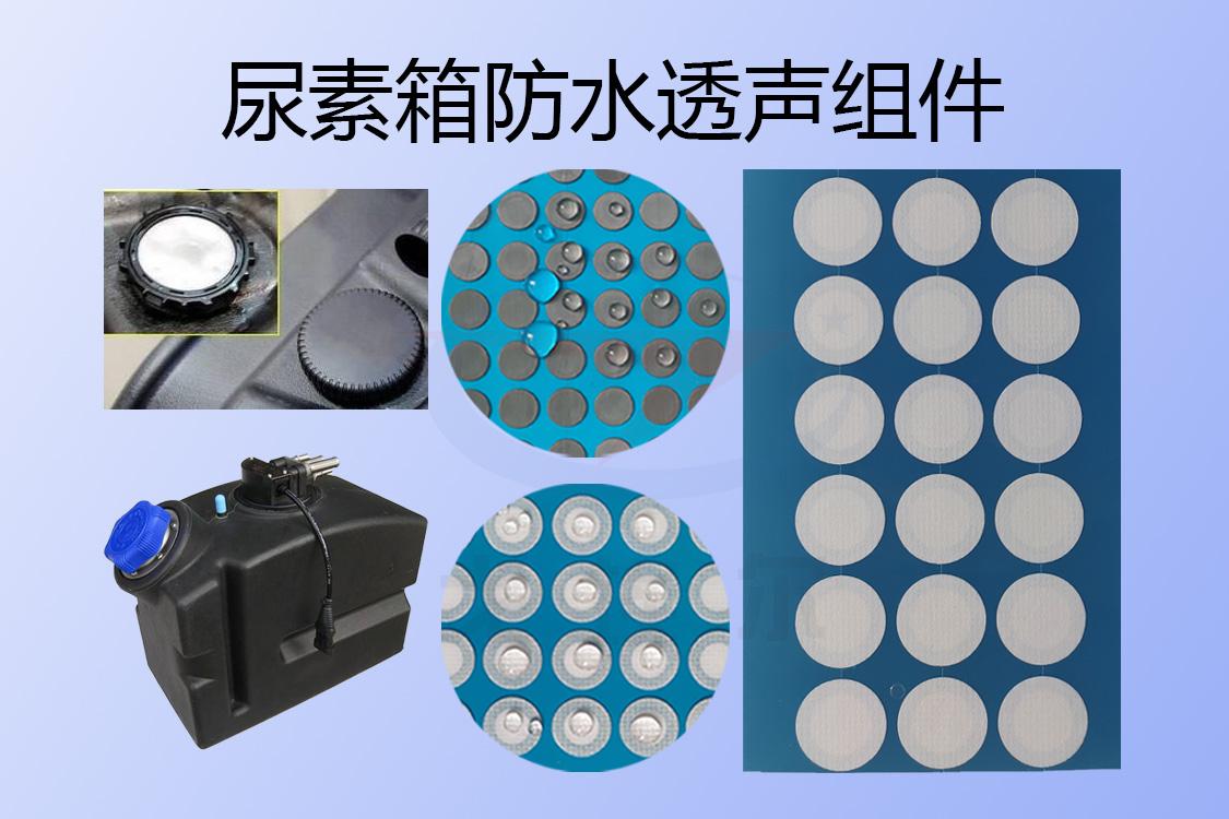 尿素箱防水透气组件有助于实现压力平衡防水结构设计