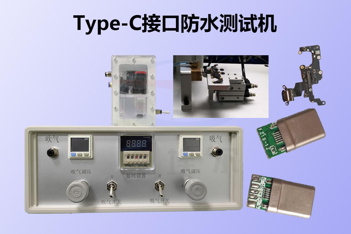 Type-C接口防水测试机是如何进行USB接口防水检测的