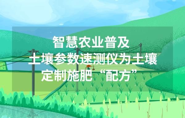 """土壤参数速测仪为土壤定制合适的施肥""""配方"""""""