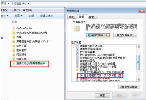 windows7系统中隐藏文件夹的方法是怎样的