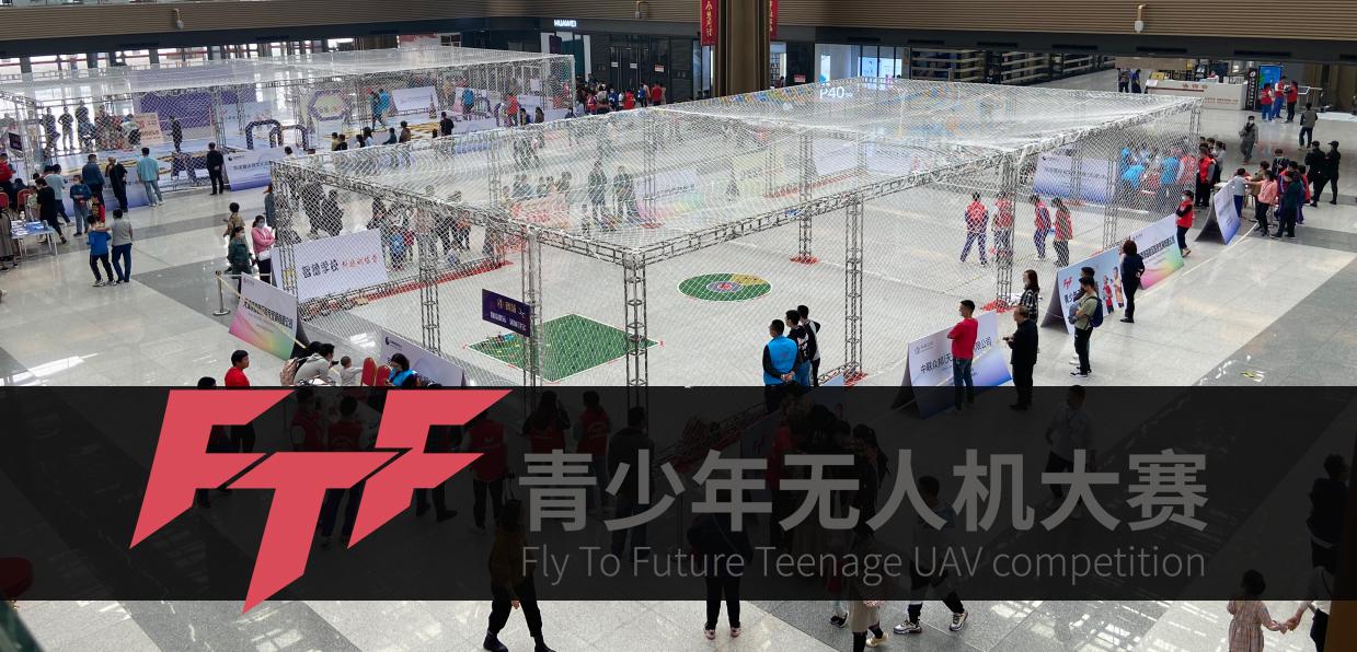 创客火组织协办2021FTF青少年无人机大赛