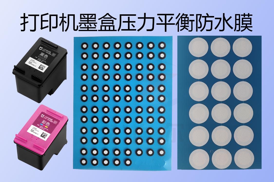 打印机墨盒压力平衡防水膜的作用是什么