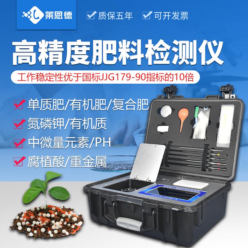 化肥检测仪的仪器特点是怎样的