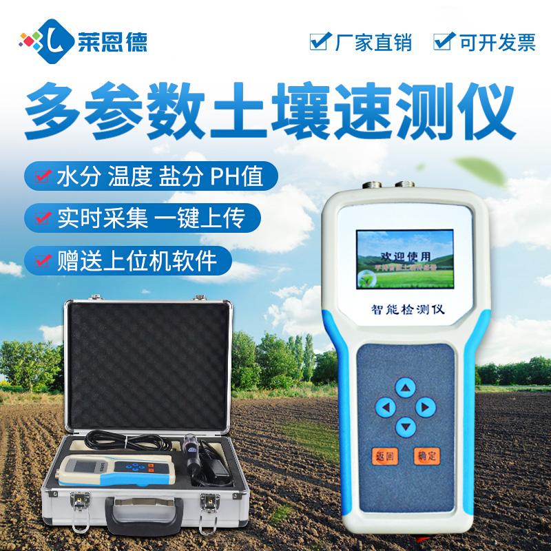 土壤温度水分盐分PH测定仪的产品简介