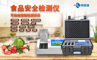 食品安全快速检测仪器的使用方法是怎样的