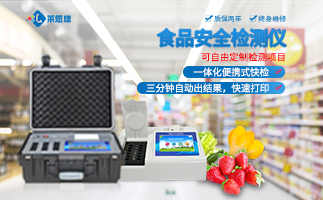食品安全快速检测仪器的使用方法的介绍