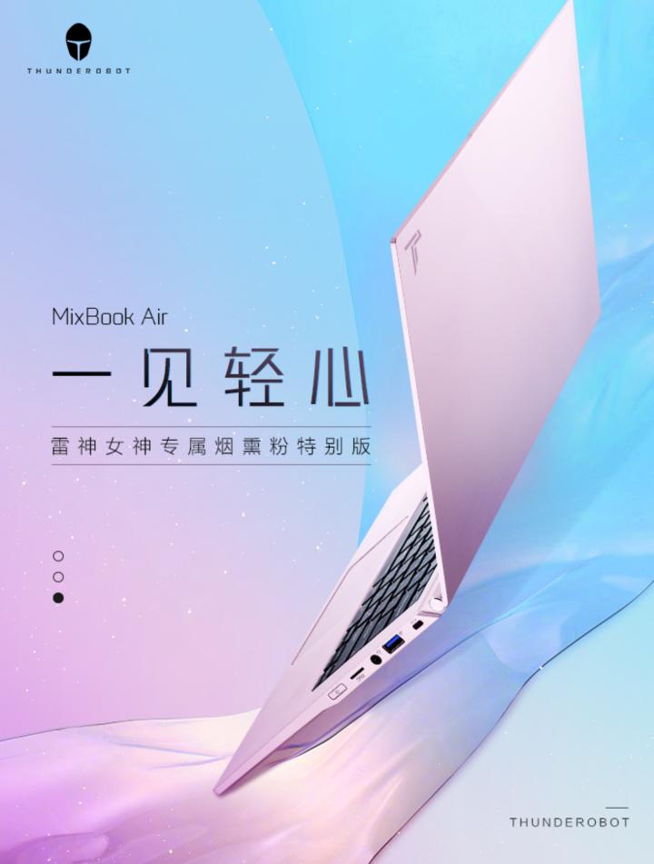 雷神MixBook Air烟熏粉轻薄本2月24日萌新上市