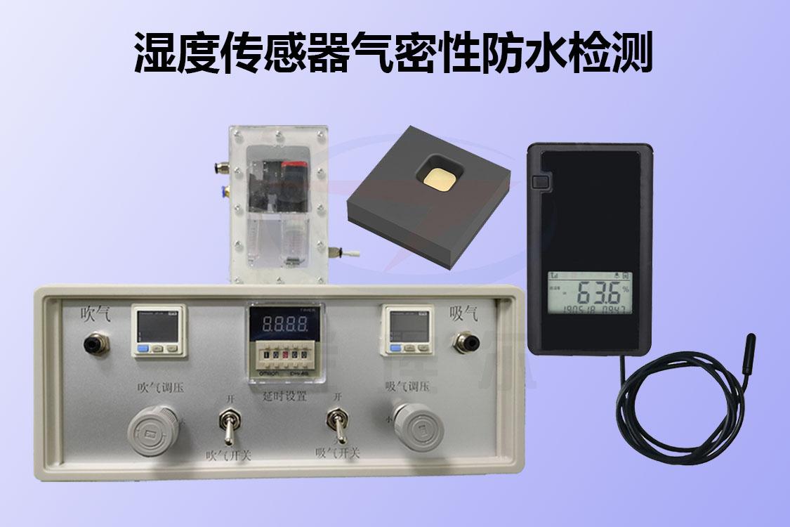 如何确保湿度传感器气密性的防水性能是否达标
