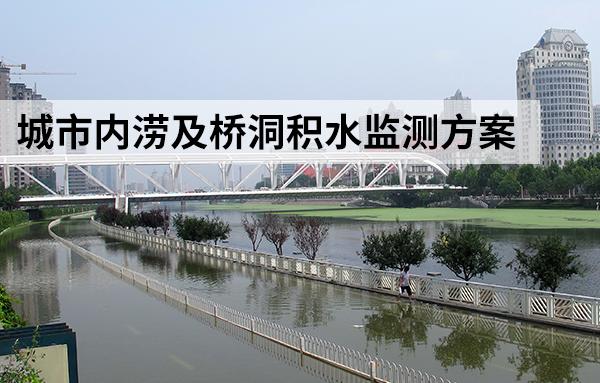 城市内涝及桥洞积水监测方案的详细介绍
