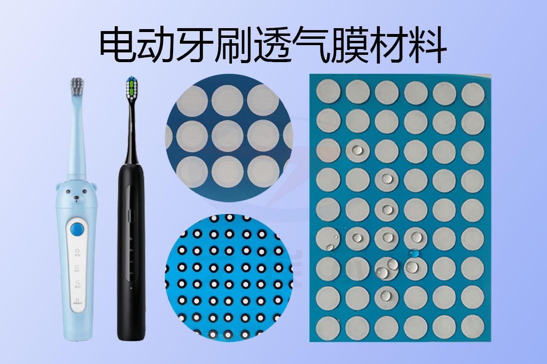 透气膜材料可实现很好的防尘防水的防护效果