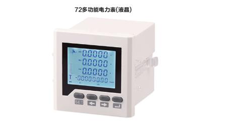 多功能电力仪表已广泛运用于各种各样自动控制系统