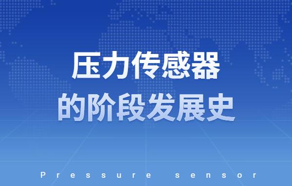 压力传感器的阶段发展史及其优势的介绍
