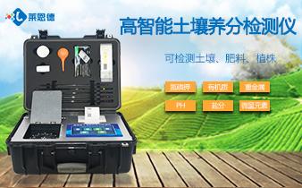 全项目土壤肥料养分检测仪器的特点有哪些