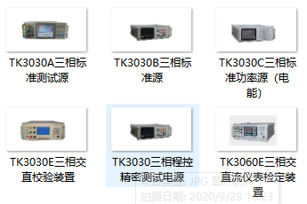 TK3030A、TK3030/TK3030B/TK3030C和TK3030E的功能介绍