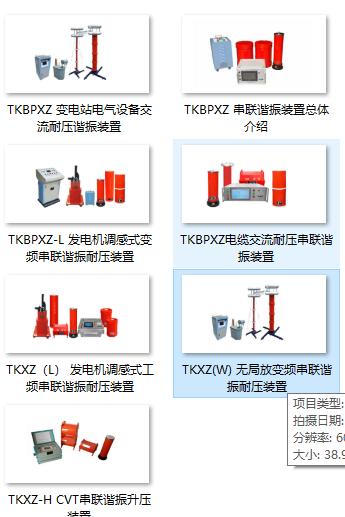 串联谐振试验装置以及不同型号产品特征的介绍