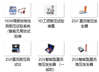 同是直流高压发生器,ZGF与ZGS的区别是什么