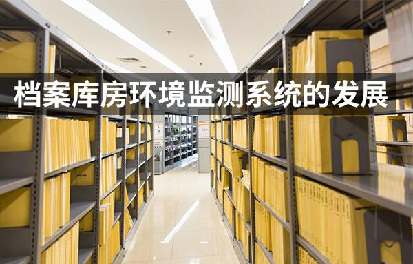 现代档案库房环境监测系统的功能有哪些