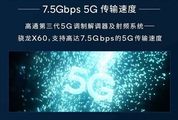 驍龍X65再次刷新5G速度,驍龍888極速連接快人一步