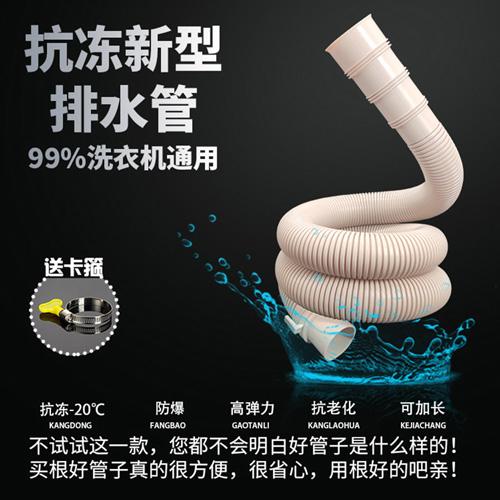 洗衣机新型排水管在-20℃的极端环境下依然抗冻防...