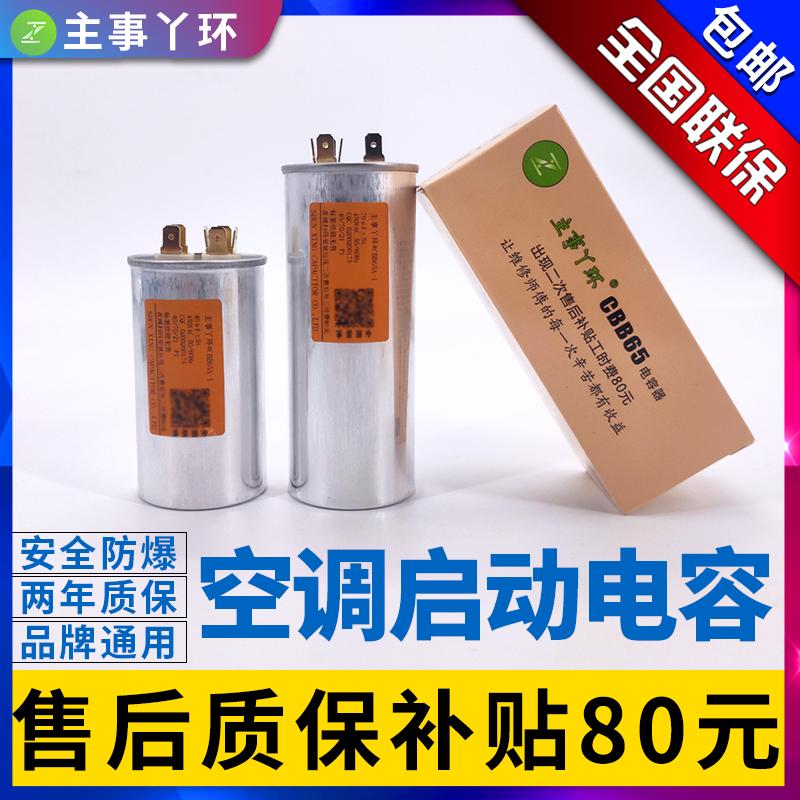 空调电容器是启动空调电机的关键性部件