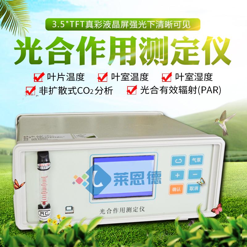 植物光合测量系统产品的特点是怎样的