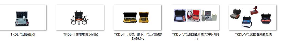 电缆识别仪的不同型号及其特征的介绍