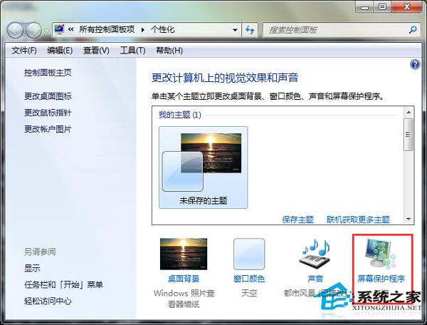 Win7电脑锁屏怎么设置,详细步骤的介绍