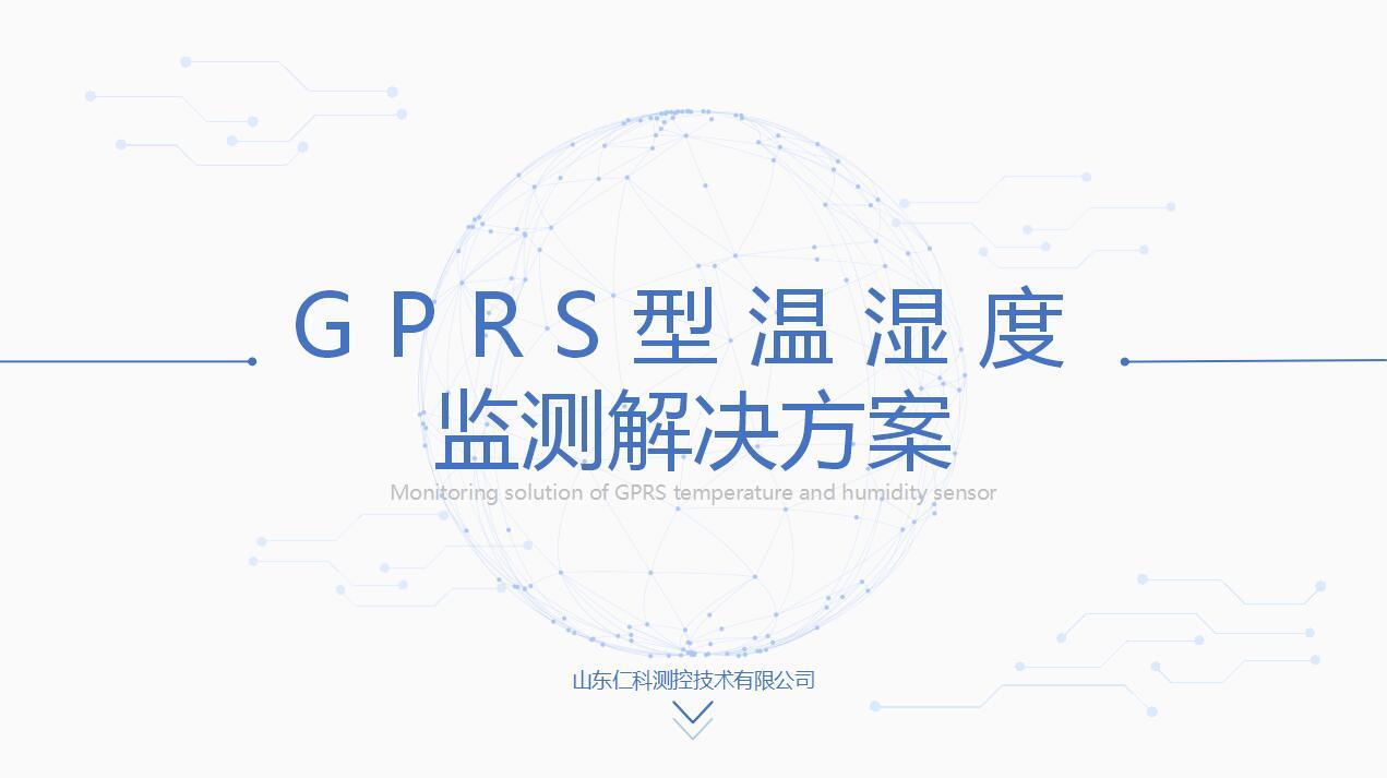 GPRS型温湿度监测解决方案的详细介绍