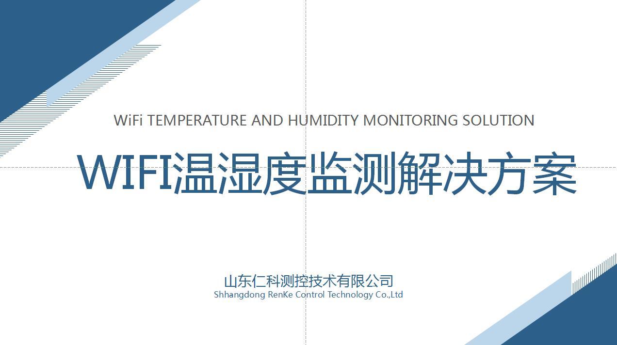 WIFI温湿度监测可实现24小时不间断在线监测