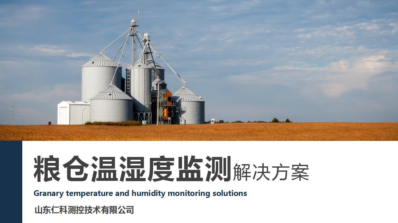 粮仓温湿度监测解决方案的详细介绍