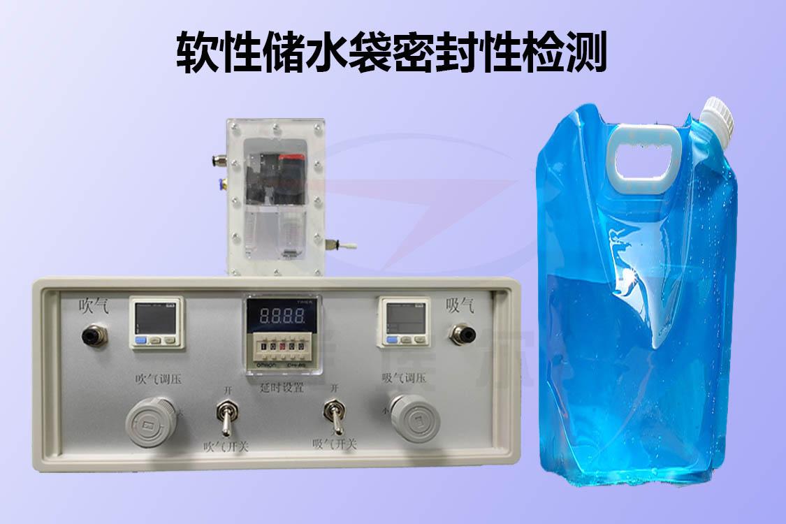 軟性儲水袋的密封性檢測是怎么做的