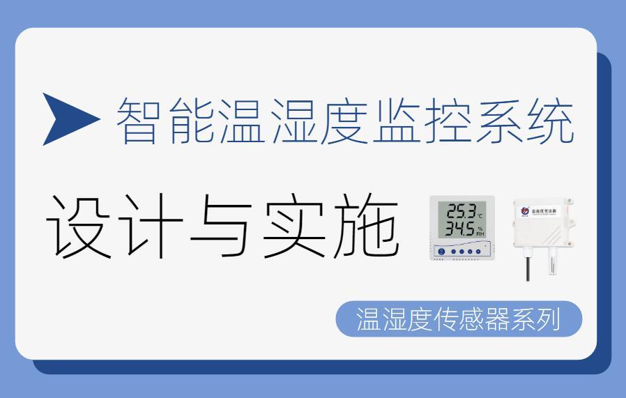 我们该如何设计一款智能温湿度监控系统