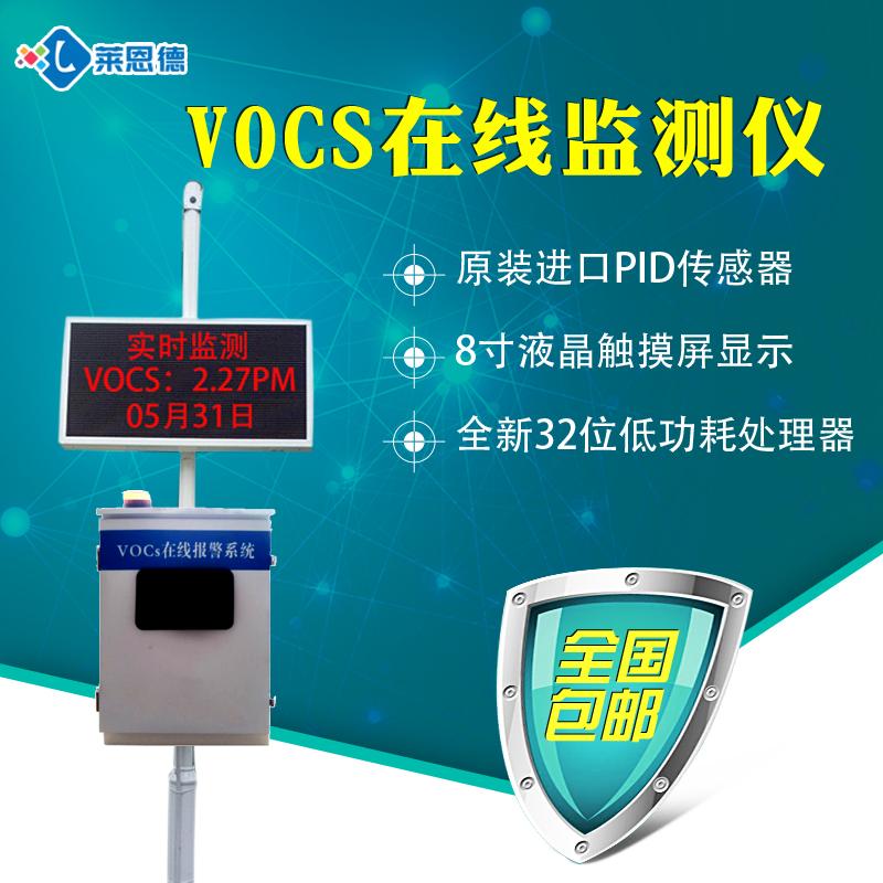 VOC在线监测设备的产品特点是怎样的