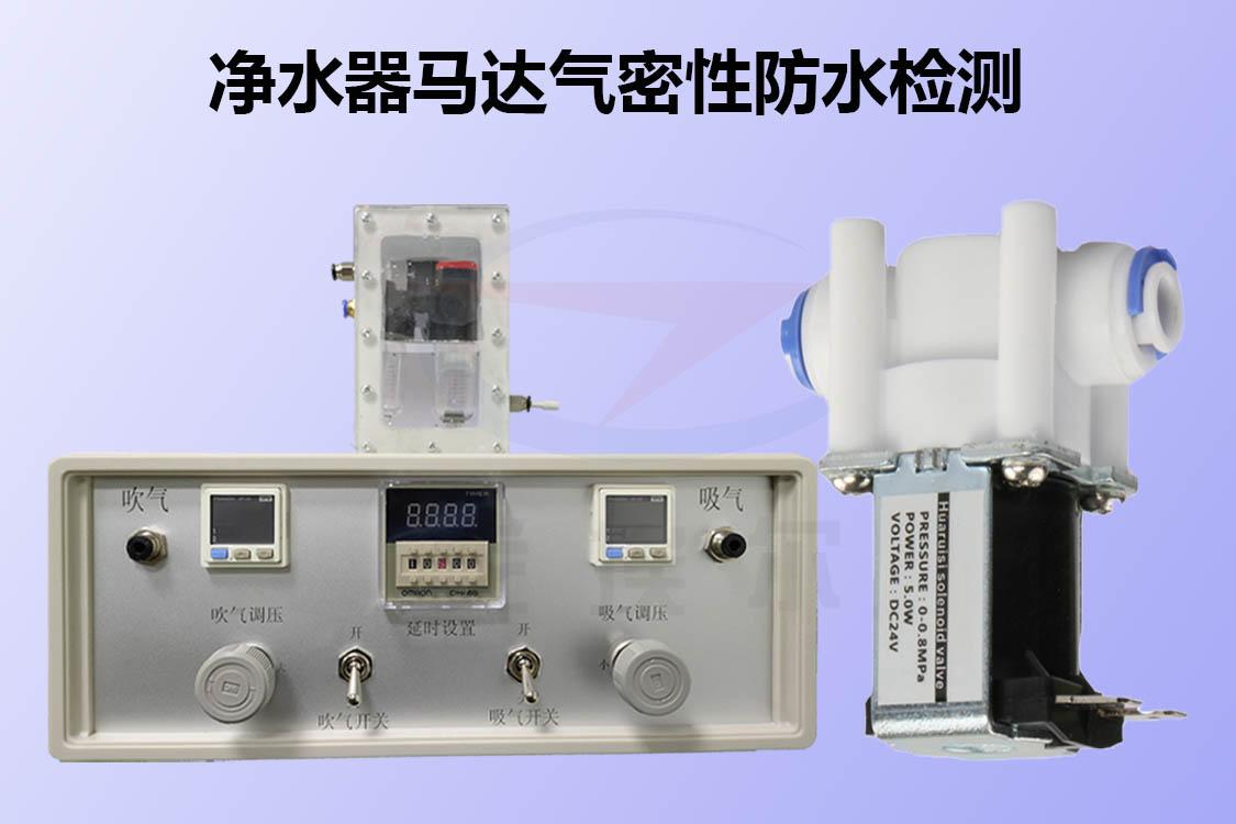 净水器马达气密性防水性检测是怎么做的