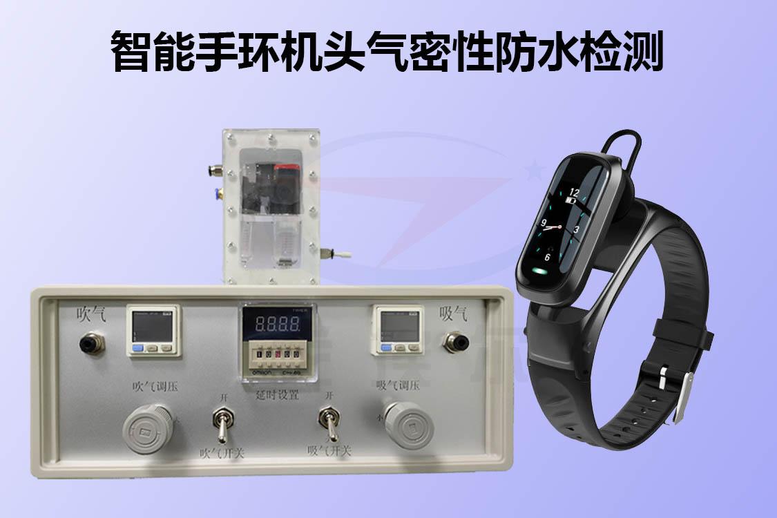智能手环机头气密性防水检测方案是怎样的