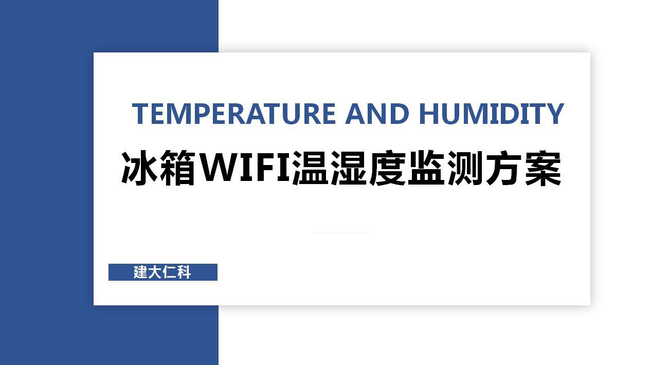 冰箱WIFI溫濕度監測方案的組成以及功能的介紹