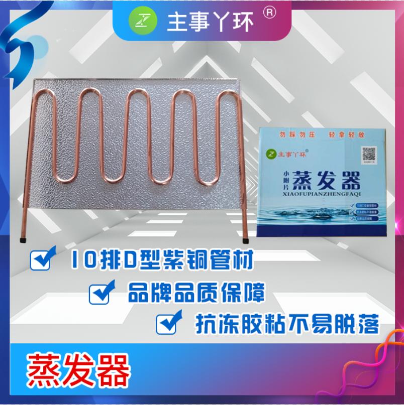 冰箱蒸发器的作用是什么,它的特点有哪些