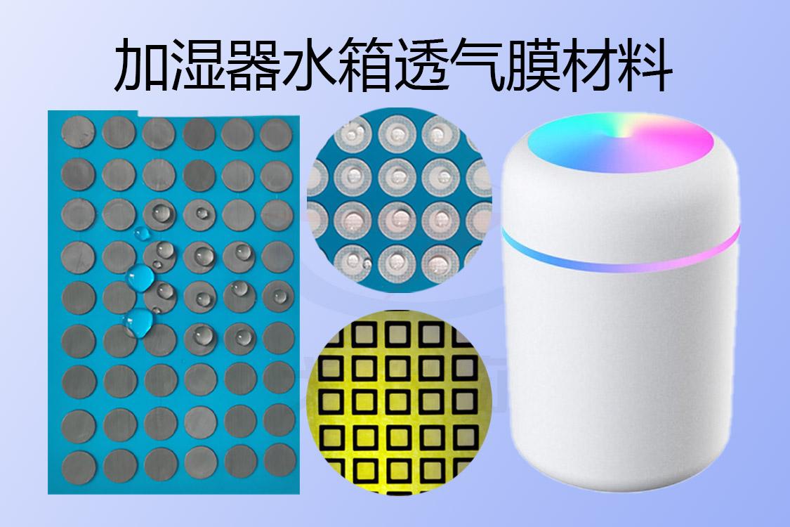 加湿器水箱透气膜将助力实现水箱气压平衡