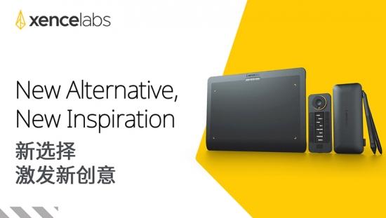 Xencelabs新品全球首发,匠心打造专业数字绘图工具