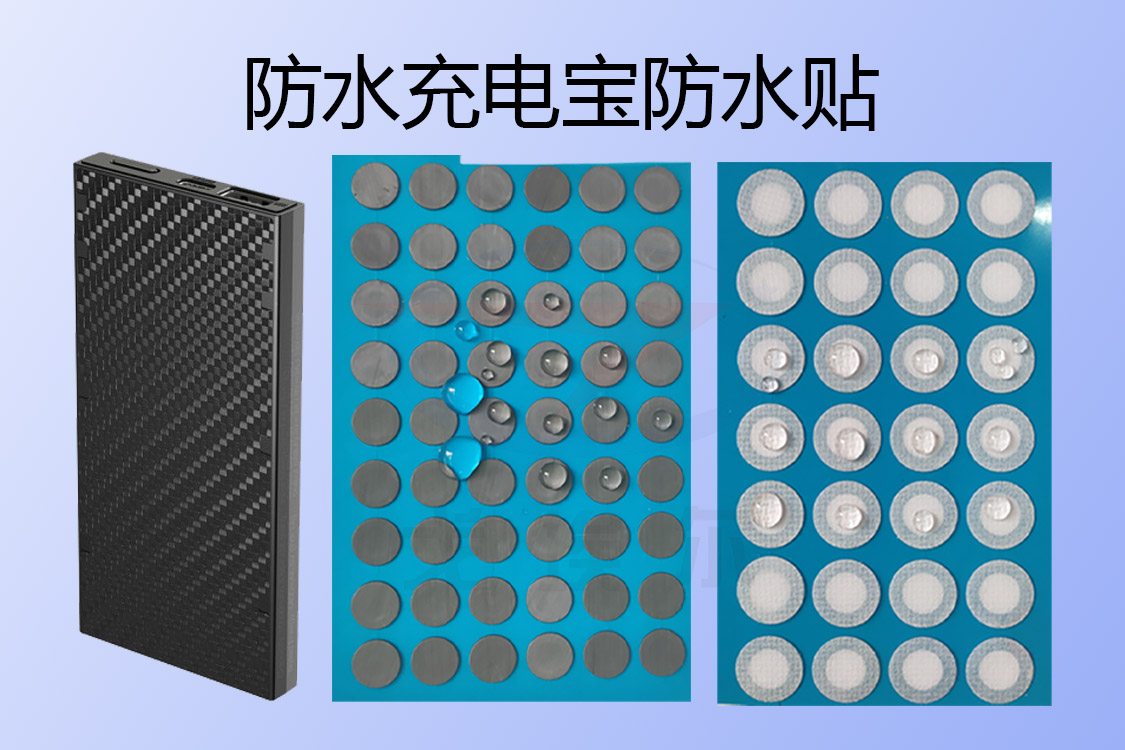 充电宝防水贴是什么,它是如何实现防水的