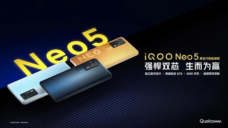 iqoo neo5配置参数解析 iqoo neo5价格2499元起 强悍双芯值得买吗