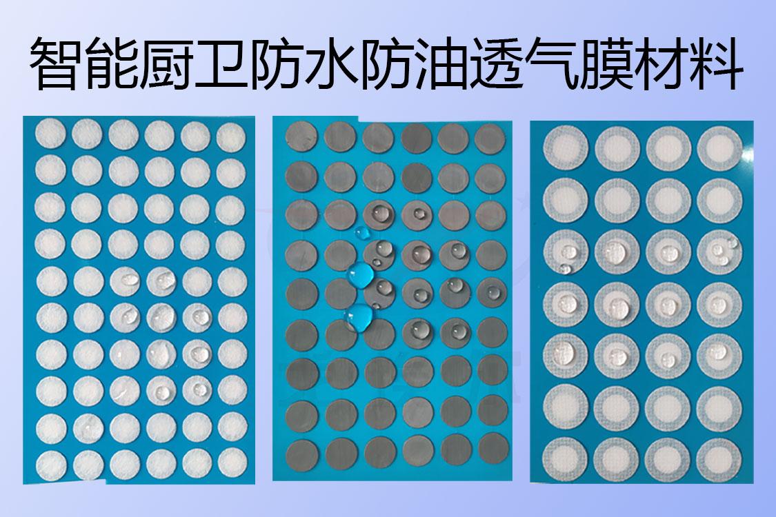 关于防潮防水防油透气膜材料在智能厨卫中的应用